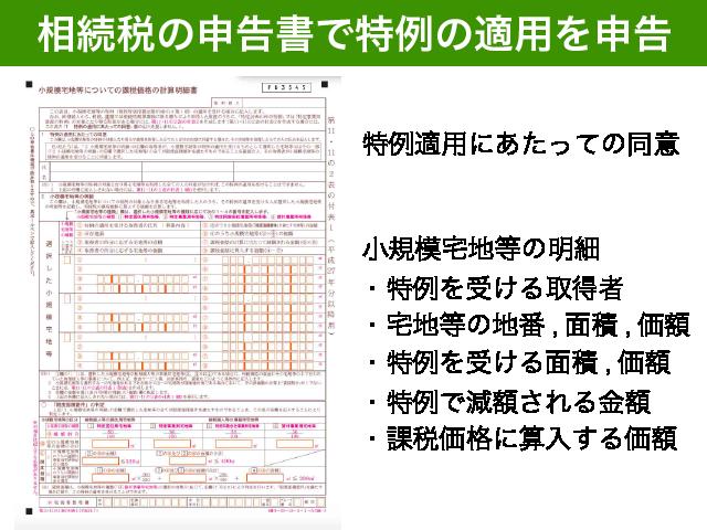 相続税申告書で特例適用を申告する