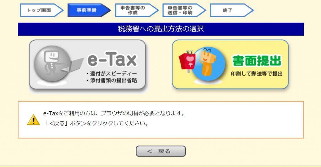 贈与税申告書作成手順2