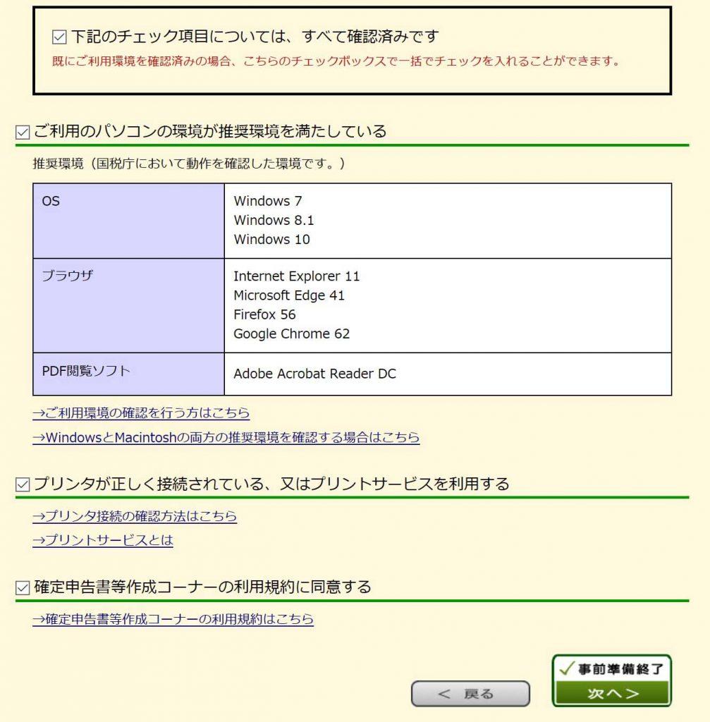 贈与税申告書作成手順3
