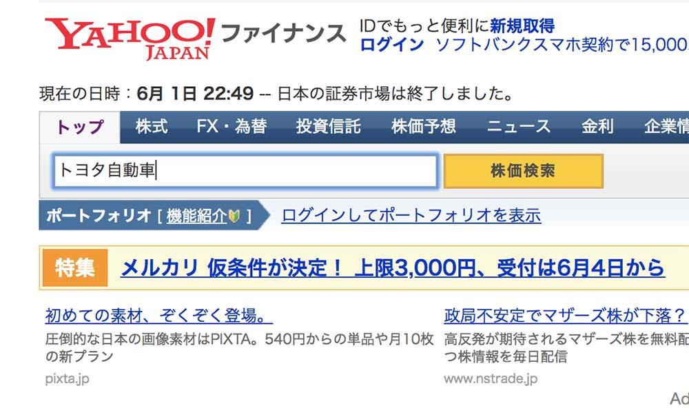 Yahoo見本1