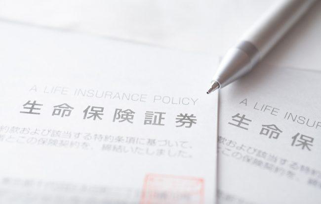 生命保険契約に関する権利
