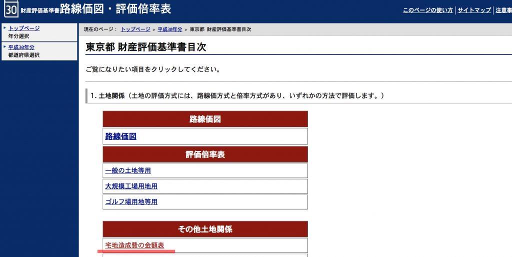 国税庁ホームページから確認