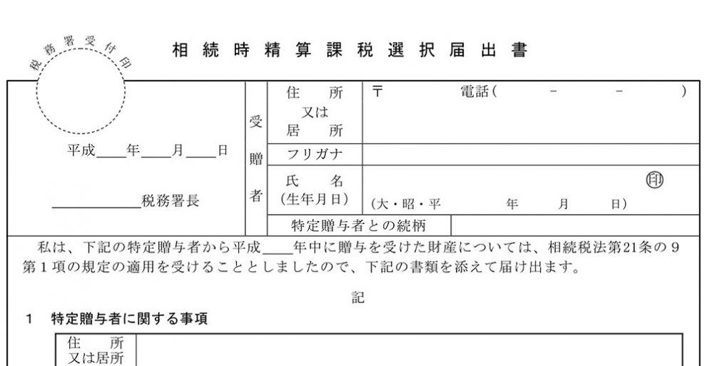 登記簿謄本の取得申請