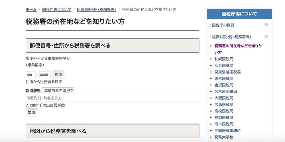 所轄税務署の検索