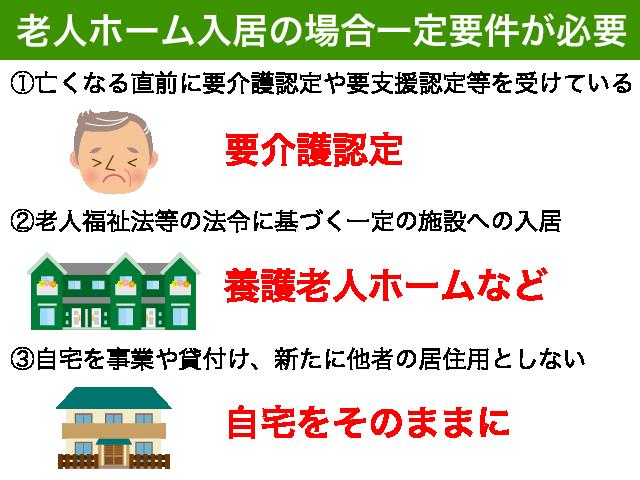 老人ホーム入居で小規模宅地の特例が使える場合