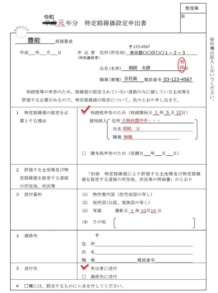 特定路線価設定申出書の見本