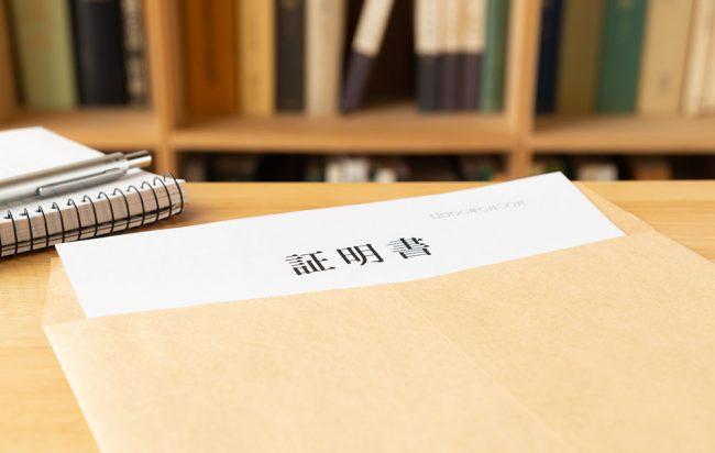 相続時精算課税 添付書類