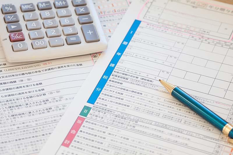 贈与税申告