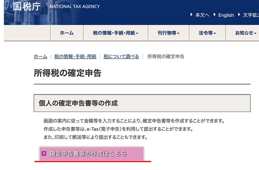 贈与税申告書作成方法01