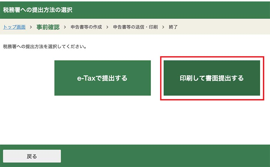 贈与税申告書作成方法03