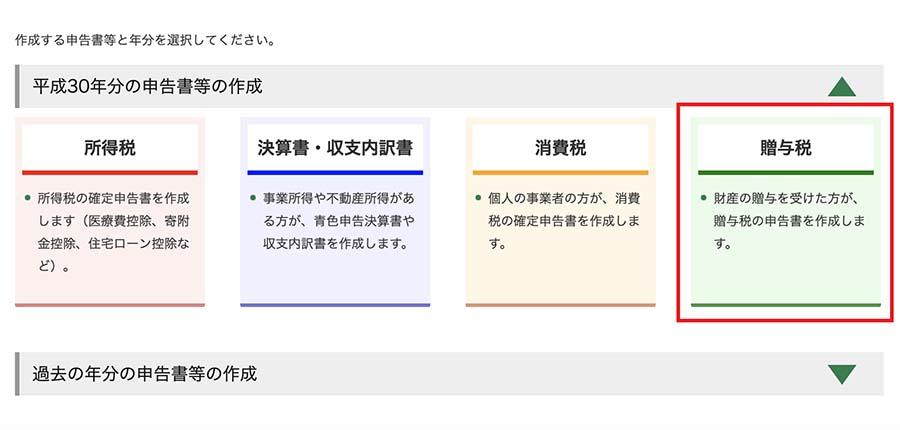 贈与税申告書作成方法05