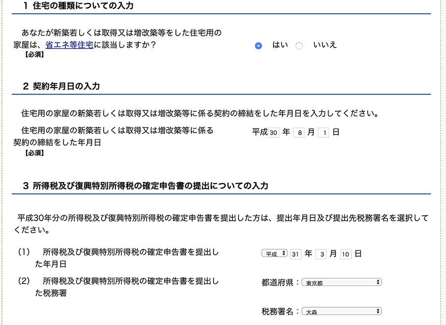 贈与税申告書作成方法11
