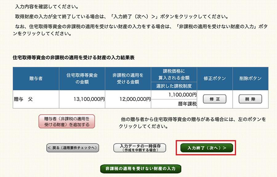 贈与税申告書作成方法16