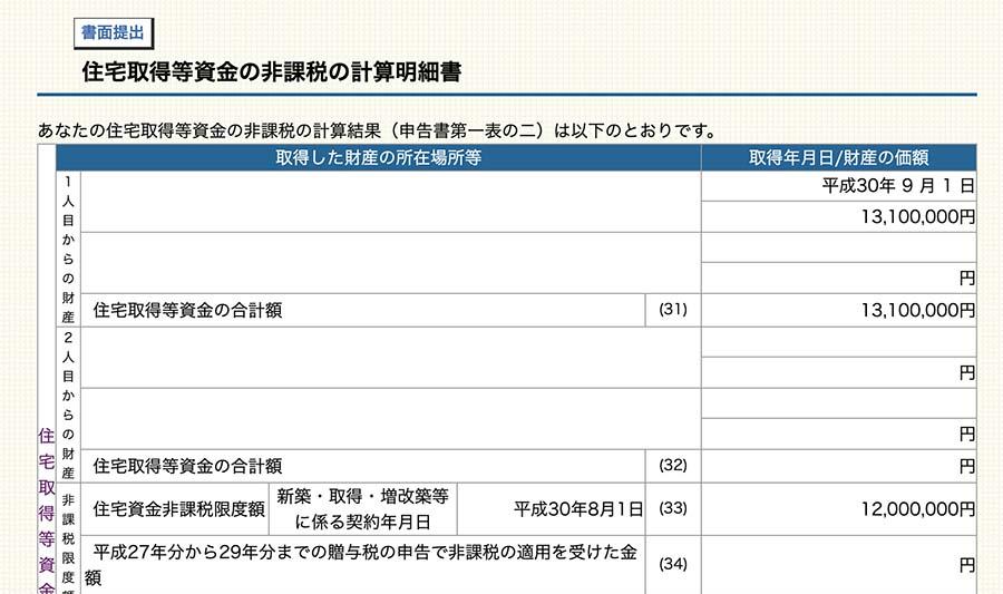 贈与税申告書作成方法17