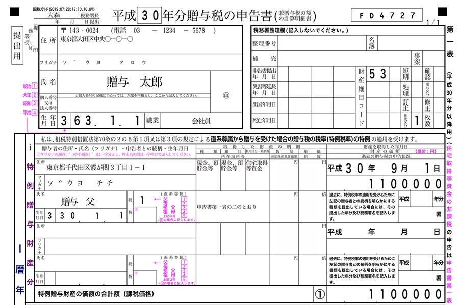 贈与税申告書作成方法23