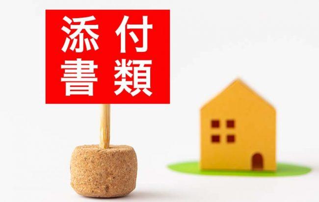 小規模宅地等の特例の添付書類