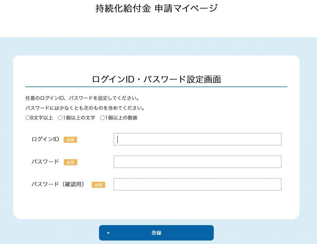 IDとパスワードの設定