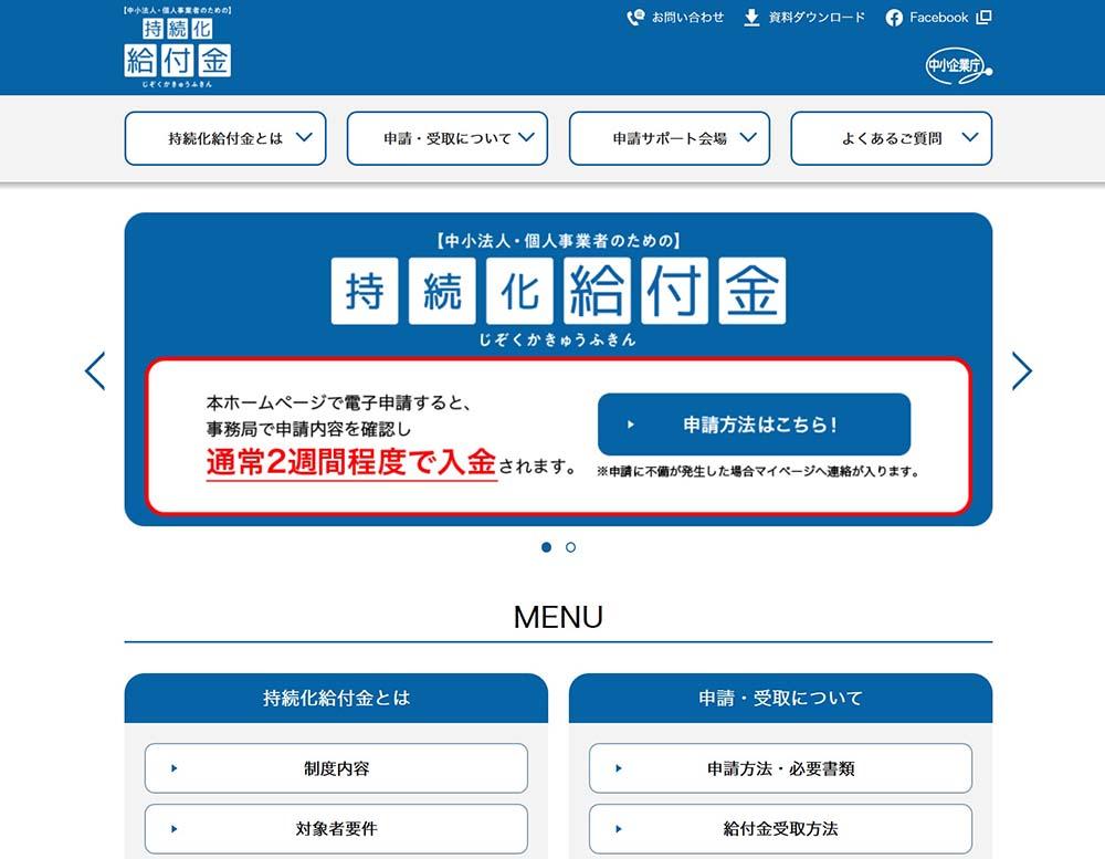 持続化給付金受付サイト