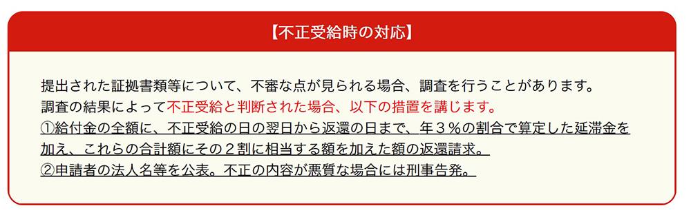 持続化給付金の不正受給への対応(経済産業省)